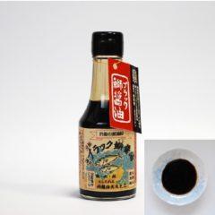 ブラック鰤(ぶり)醤油